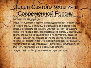 Орден Святого Георгия в Современной России Орден Святого Георгия является выс