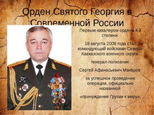 Первым кавалером ордена 4-й степени 18 августа2008 года стал командующий во