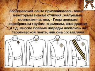 Георгиевская лента присваивалась также некоторым знакам отличия, жалуемым вои