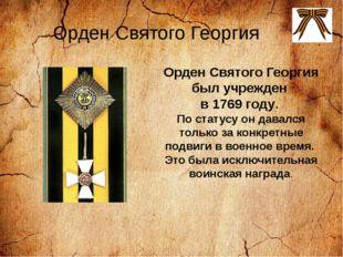 Орден Святого Георгия Орден Святого Георгия был учрежден в 1769 году. По ста
