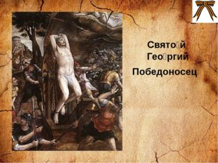 Свято́й Гео́ргий Победоносец