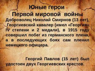 Юные герои Первой мировой войны Доброволец Николай Смирнов (13 лет), Георгиев