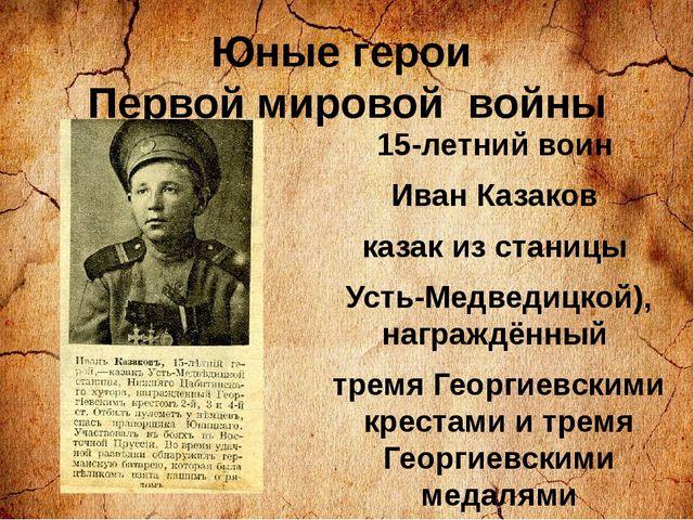 Юные герои Первой мировой войны 15-летний воин Иван Казаков казак из станицы...