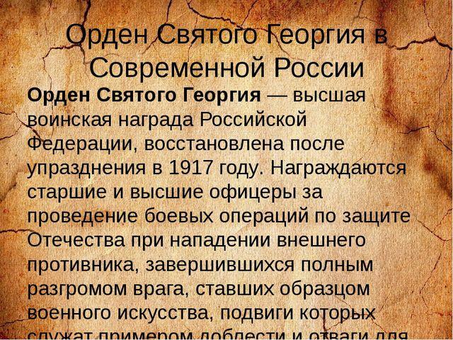 Орден Святого Георгия в Современной России Орден Святого Георгия— высшая вои...
