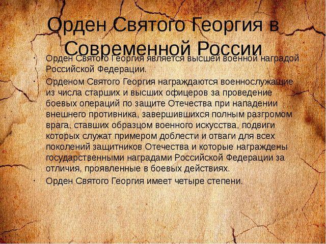 Орден Святого Георгия в Современной России Орден Святого Георгия является выс...