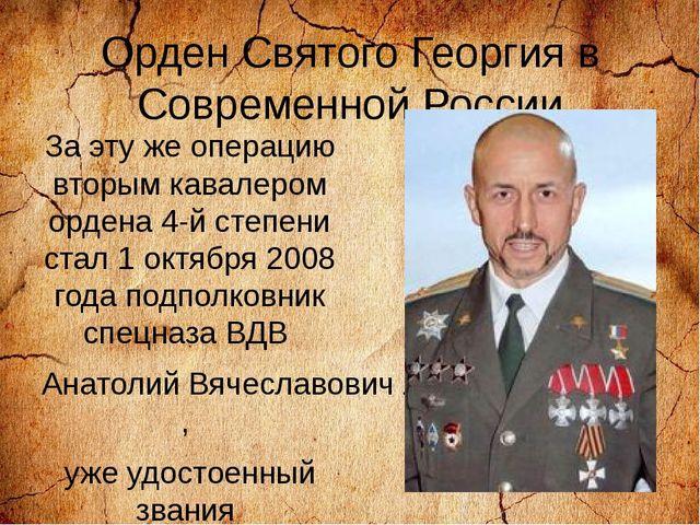 За эту же операцию вторым кавалером ордена 4-й степени стал1 октября2008 го...