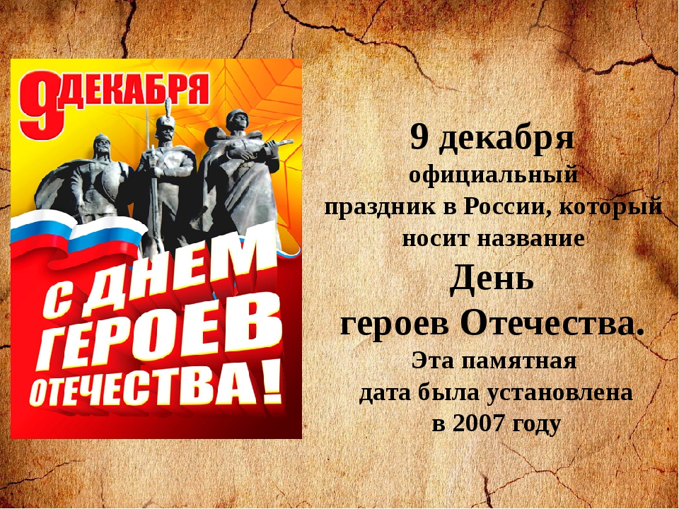 9 декабря официальный праздник в России, который носит название День героев О...