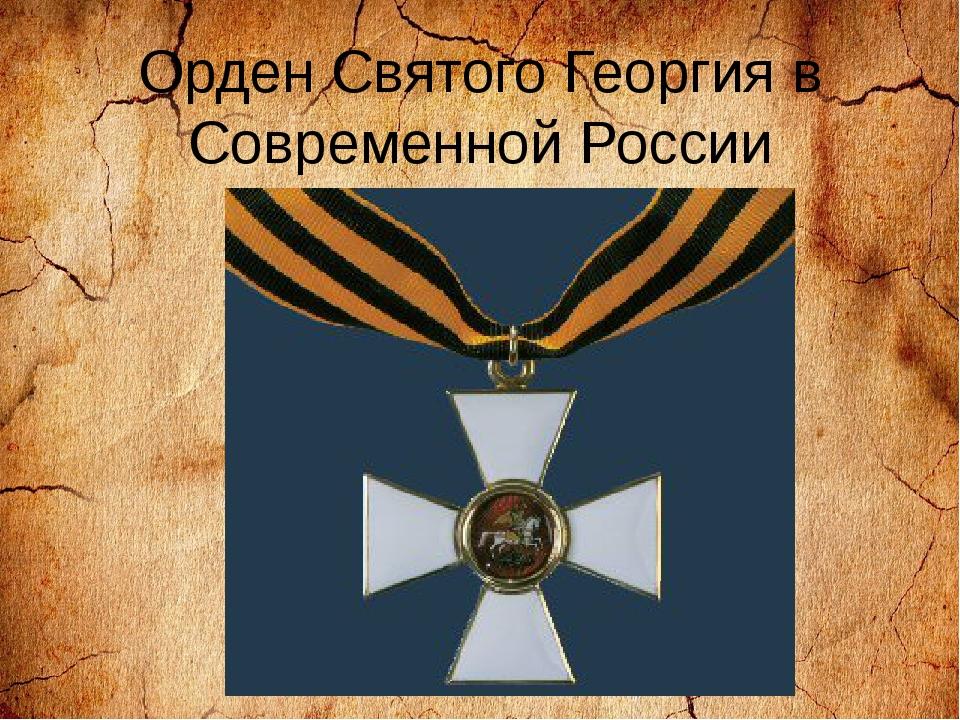 Орден Святого Георгия в Современной России