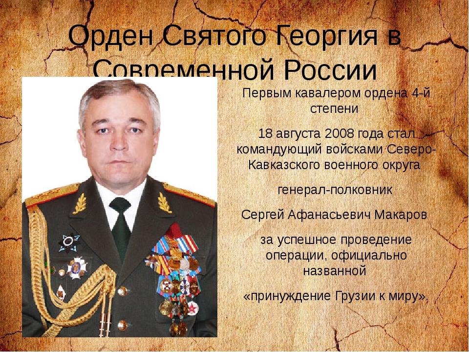 Первым кавалером ордена 4-й степени 18 августа2008 года стал командующий во...