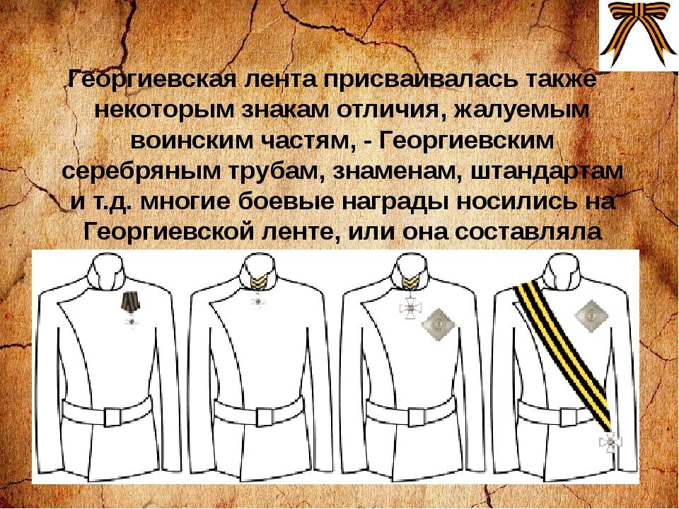 Георгиевская лента присваивалась также некоторым знакам отличия, жалуемым вои...