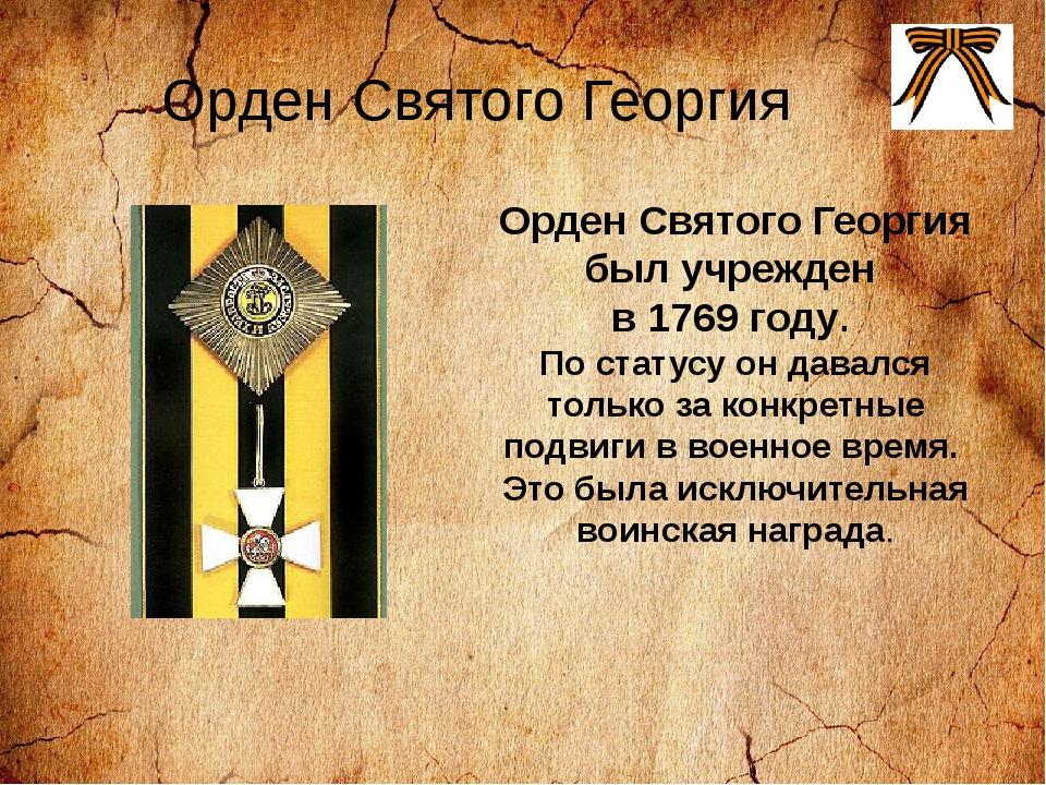 Орден Святого Георгия Орден Святого Георгия был учрежден в 1769 году. По ста...