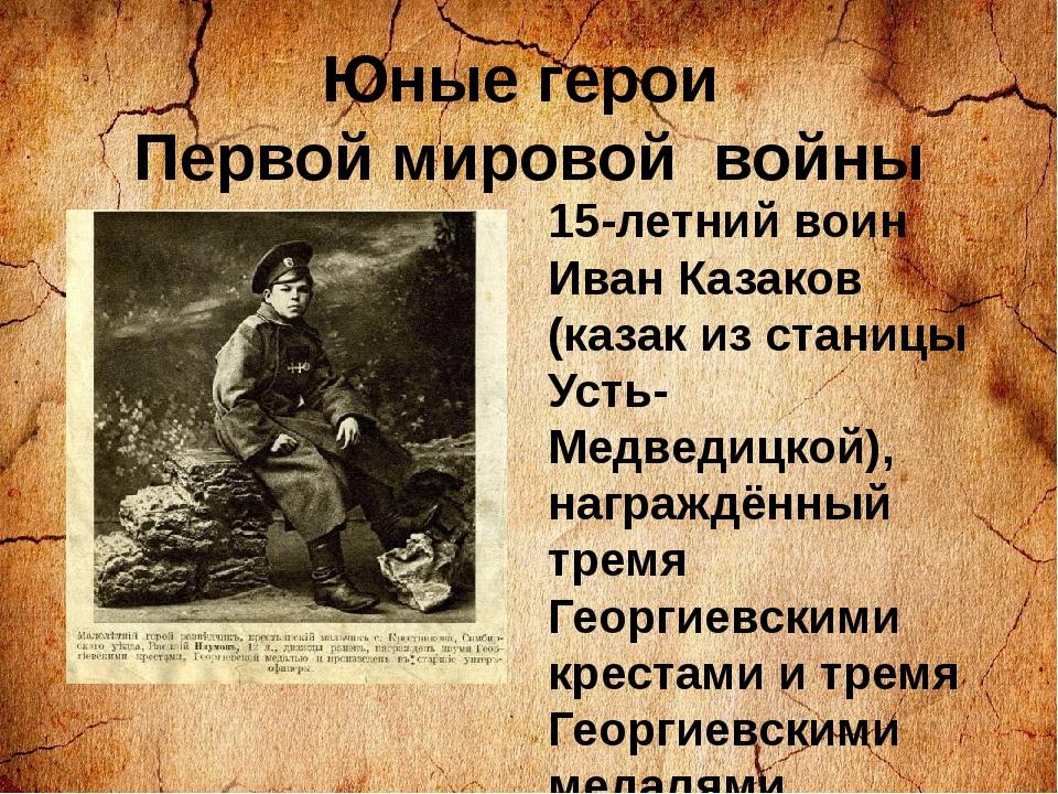Юные герои Первой мировой войны 15-летний воин Иван Казаков (казак из станицы...