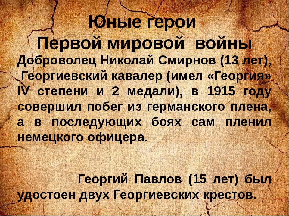 Юные герои Первой мировой войны Доброволец Николай Смирнов (13 лет), Георгиев...