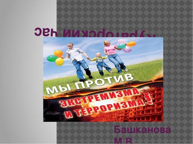 Кураторский час Башканова М.В.
