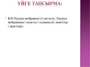 §39 Наурыз мейрамын оқып келу, Наурыз мейрамына қатысты қосымша мәлеметтер қа