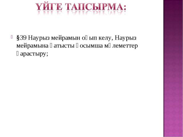 §39 Наурыз мейрамын оқып келу, Наурыз мейрамына қатысты қосымша мәлеметтер қа...