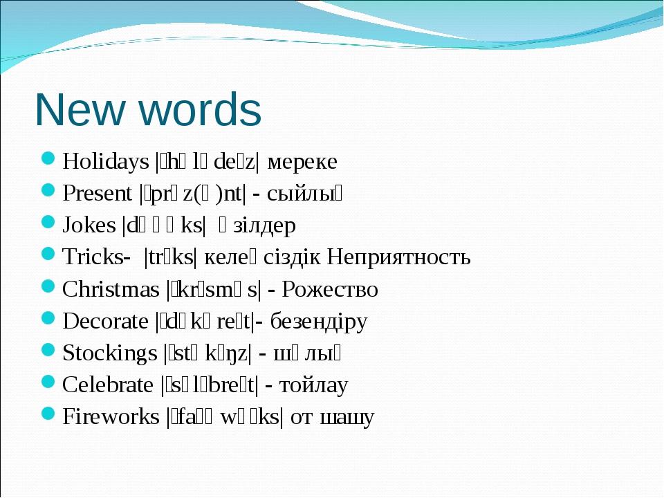 New words Holidays ˈhɒlədeɪz  мереке Present  ˈprɛz(ə)nt  - сыйлық Jokes  dʒ...