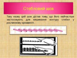 Таку назву цей шов дістав тому, що його найчастіше застосовують для вишивання