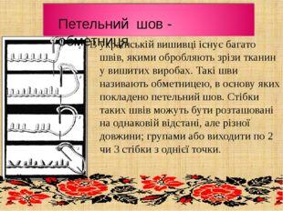 В українській вишивці існує багато швів, якими обробляють зрізи тканин у виш