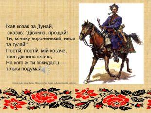 """Їхав козак за Дунай, сказав: """"Дівчино, прощай! Ти, конику вороненький, неси т"""