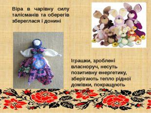 Віра в чарівну силу талісманів та оберегів збереглася і донині Іграшки, зробл