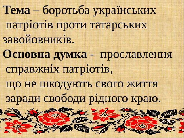 Тема – боротьба українських патріотів проти татарських завойовників. Основна...
