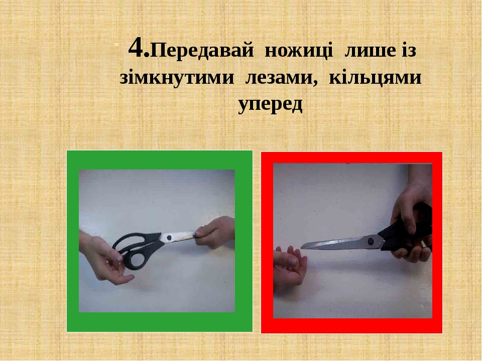4.Передавай ножиці лише із зімкнутими лезами, кільцями уперед