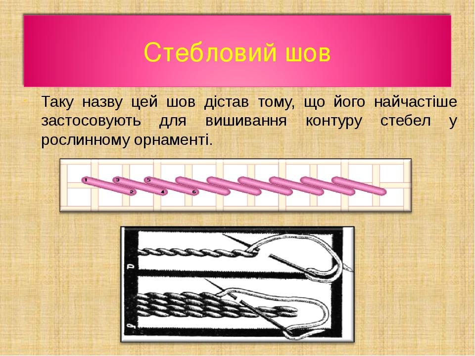 Таку назву цей шов дістав тому, що його найчастіше застосовують для вишивання...