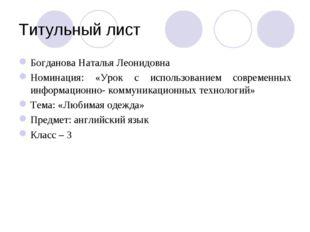 Титульный лист Богданова Наталья Леонидовна Номинация: «Урок с использованием