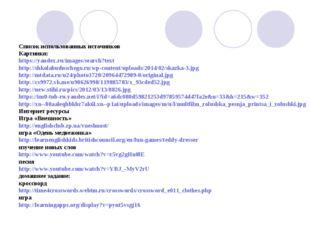 Список использованных источников Картинки: https://yandex.ru/images/search?te