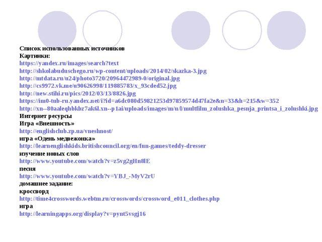 Список использованных источников Картинки: https://yandex.ru/images/search?te...