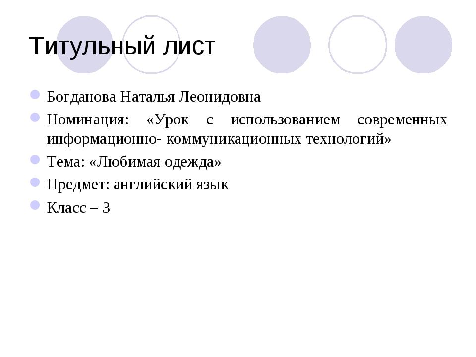 Титульный лист Богданова Наталья Леонидовна Номинация: «Урок с использованием...