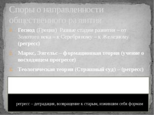 Гесиод (Греция) Разные стадии развития – от Золотого века – к Серебряному – к