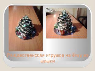 Рождественская игрушка на ёлку из шишки