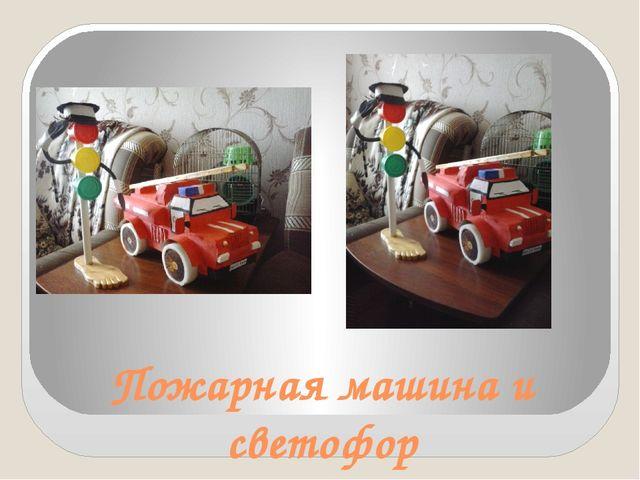 Пожарная машина и светофор