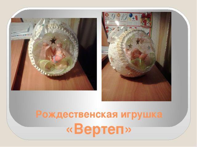 Рождественская игрушка «Вертеп»