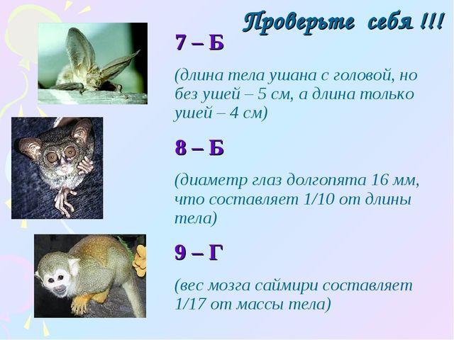 Проверьте себя !!! 7 – Б (длина тела ушана с головой, но без ушей – 5 см, а д...