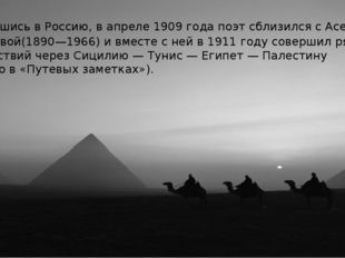 Вернувшись в Россию, в апреле 1909 года поэт сблизился сАсей Тургеневой(1890