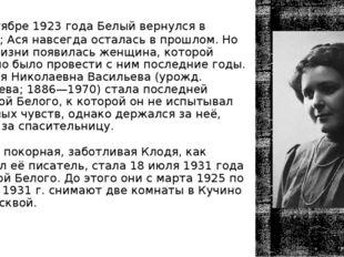 В октябре 1923 года Белый вернулся в Москву; Ася навсегда осталась в прошлом