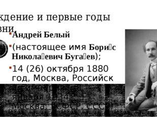 Рождение и первые годы жизни. Андрей Белый (настоящее имяБори́с Никола́евич