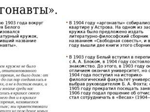 «Аргонавты». В 1904 году «аргонавты» собирались на квартире уАстрова. На одн