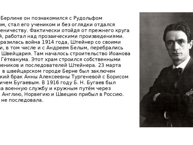 В 1912 в Берлине он познакомился сРудольфом Штейнером, стал его учеником и б...