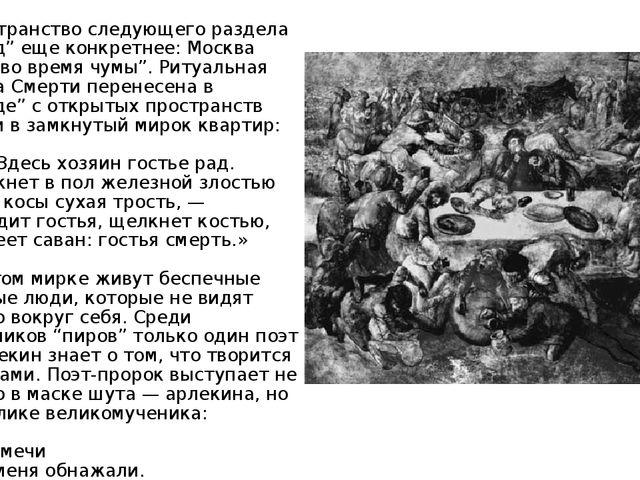"""«Пространство следующего раздела """"Город"""" еще конкретнее: Москва """"пира во врем..."""