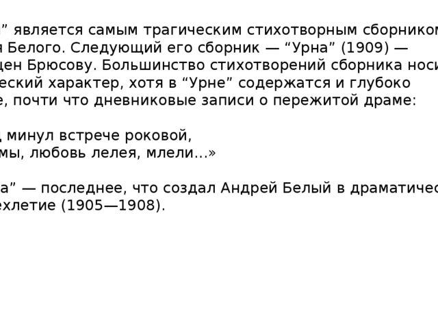 """""""Пепел"""" является самым трагическим стихотворным сборником Андрея Белого. След..."""
