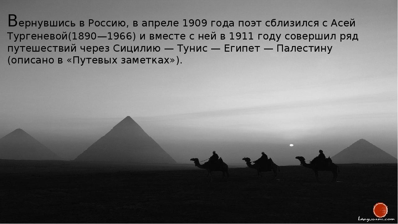 Вернувшись в Россию, в апреле 1909 года поэт сблизился сАсей Тургеневой(1890...