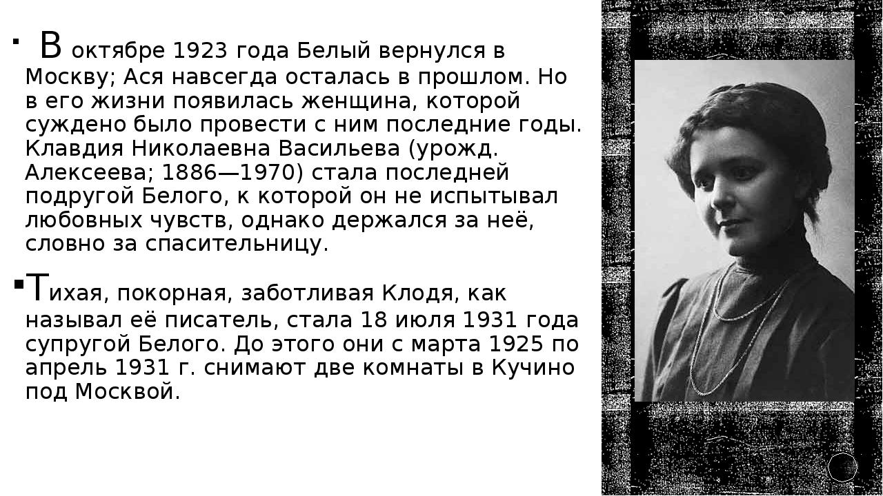 В октябре 1923 года Белый вернулся в Москву; Ася навсегда осталась в прошлом...