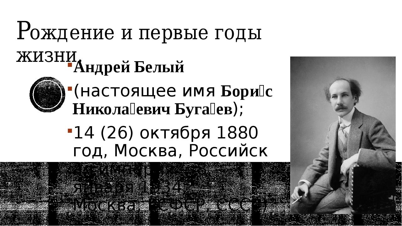 Рождение и первые годы жизни. Андрей Белый (настоящее имяБори́с Никола́евич...