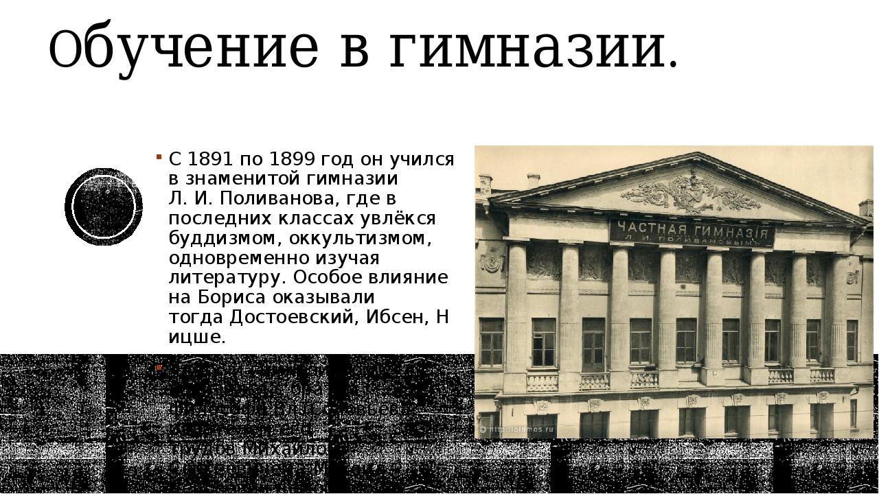 Обучение в гимназии. С1891по1899 год он учился в знаменитойгимназии Л.И....