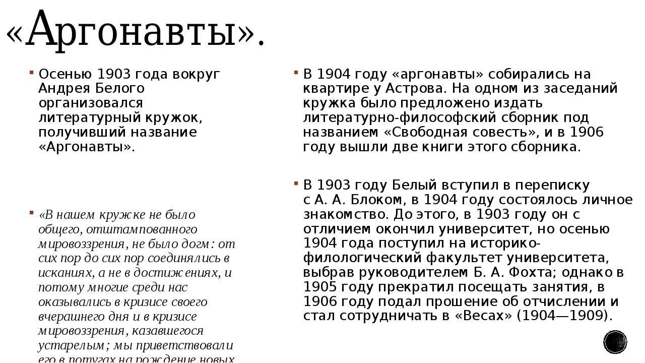 «Аргонавты». В 1904 году «аргонавты» собирались на квартире уАстрова. На одн...