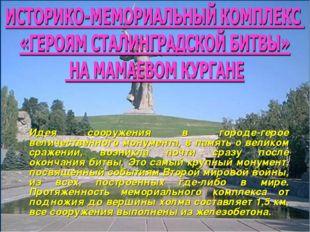 Идея сооружения в городе-герое величественного монумента, в память о великом